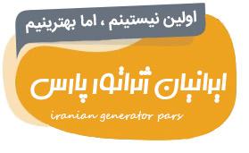 iranian generator pars